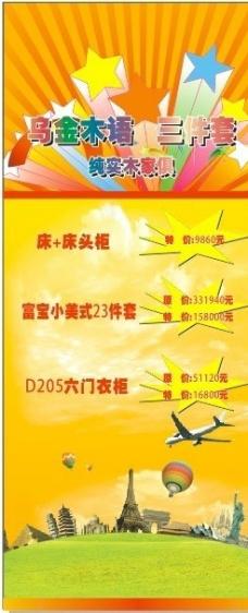 乌金木语展架图片