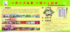 2012年招生宣传板报图片