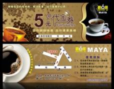 咖啡代金券图片