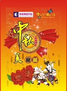 百货超市中秋美食节海报封面图片