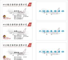四川航空旅行社名片图片