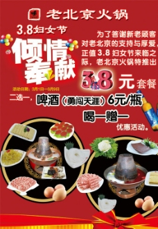 火锅促销海报图片