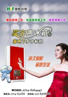 容声电冰箱图片