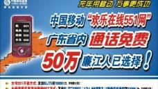 中国移动欢乐在线图片