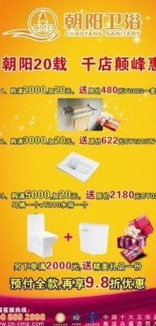 朝阳卫浴活动 x架图片
