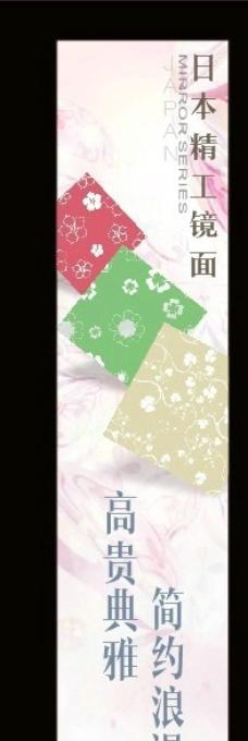 日本精工镜面 灯箱广告图片