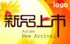 秋季新品上市海报图片