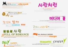 韩版婚纱PSD 字体模板 模板 素材图片