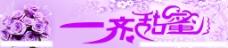 一齐甜蜜字体变形图片
