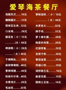 菜单价格图片