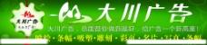 大川广告灯片图片