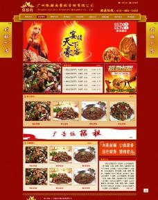 餐饮网站图片