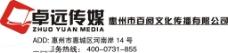 卓远传媒 惠州市百阅文化传播有限公司图片