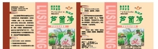 芦菌净农药标签图片