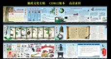 廉政文化长廊(文化墙之六解压出错)图片