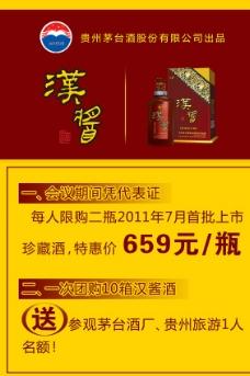 汉酱宣传彩页图片