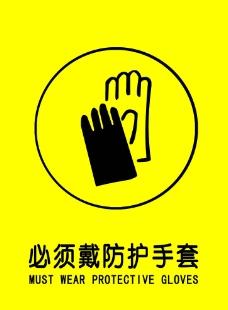 必须戴防护手套图片