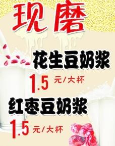 现磨豆浆海报图片