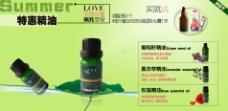 绿色荷叶 特惠精油图片