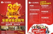 东鹏瓷砖39周年店庆图片
