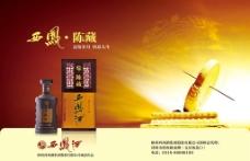 西凤酒杂志广告图片