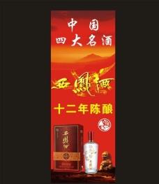 九洲酒业西凤酒X展架图片