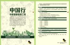 中国行宣传单页图片