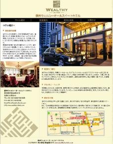 酒店网页广告图片