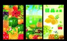 水果广告图片