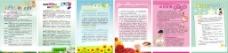 儿科和孕妇卫生健康知识图片