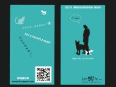宠物旅行家猫狗户外名片图片