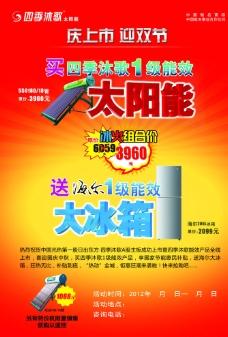 四季沐歌太阳能海报设计图片