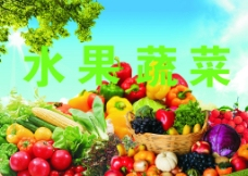水果蔬菜图片