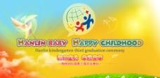 幼儿园背景板设计图片
