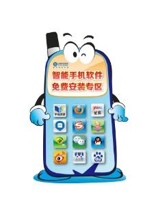 智能手机软件异形图片