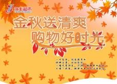 秋季吊旗图片