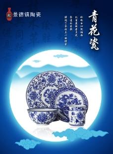 青花瓷海报图片