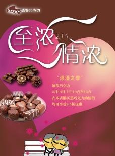 巧克力海报图片