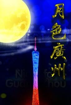 月色广州图片