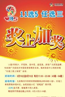 体彩11选5任选三奖上加奖海报图片