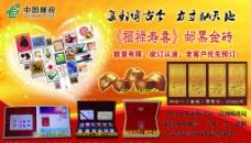 中国集邮宣传单图片