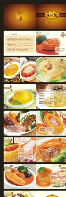 菜单 菜谱 燕鲍翅图片