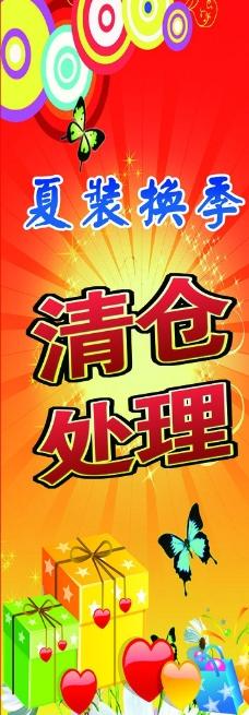夏季清仓X展架图片