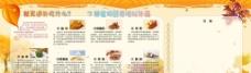 秋季进补食物图片