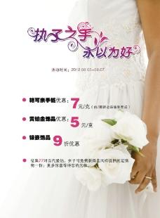 七夕广告宣传广告图片