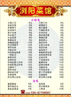 浏阳菜馆图片