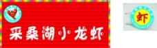 龙虾招牌灯箱图片