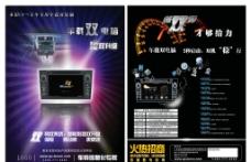DVD宣传单页图片
