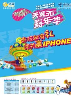 天翼3G嘉年华宣传模板图片