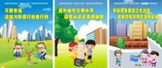 三城联创城市环境卫生海报设计图片